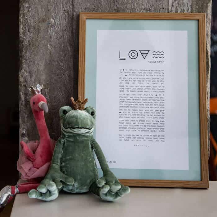 מתנה-תפילת-אהבה