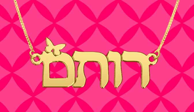 מתנה-שרשרת-שם-עברית