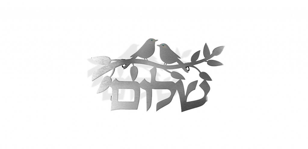 מתנה-שלום-עם-ענף-וציפורים